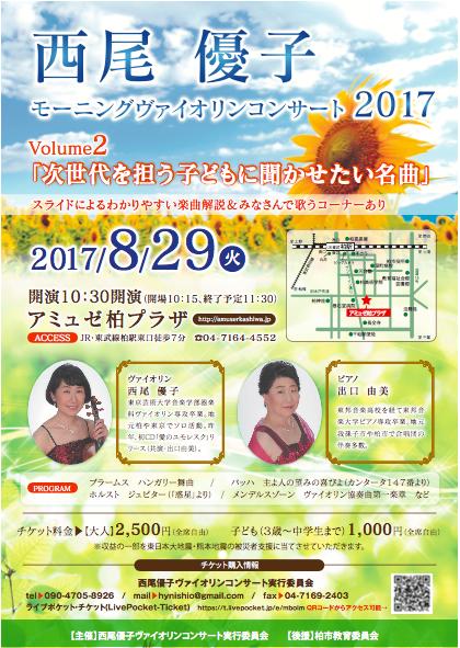 西尾優子モーニングヴァイオリンコンサート2017 Volme2「次世代を担う子どもに聞かせたい名曲」