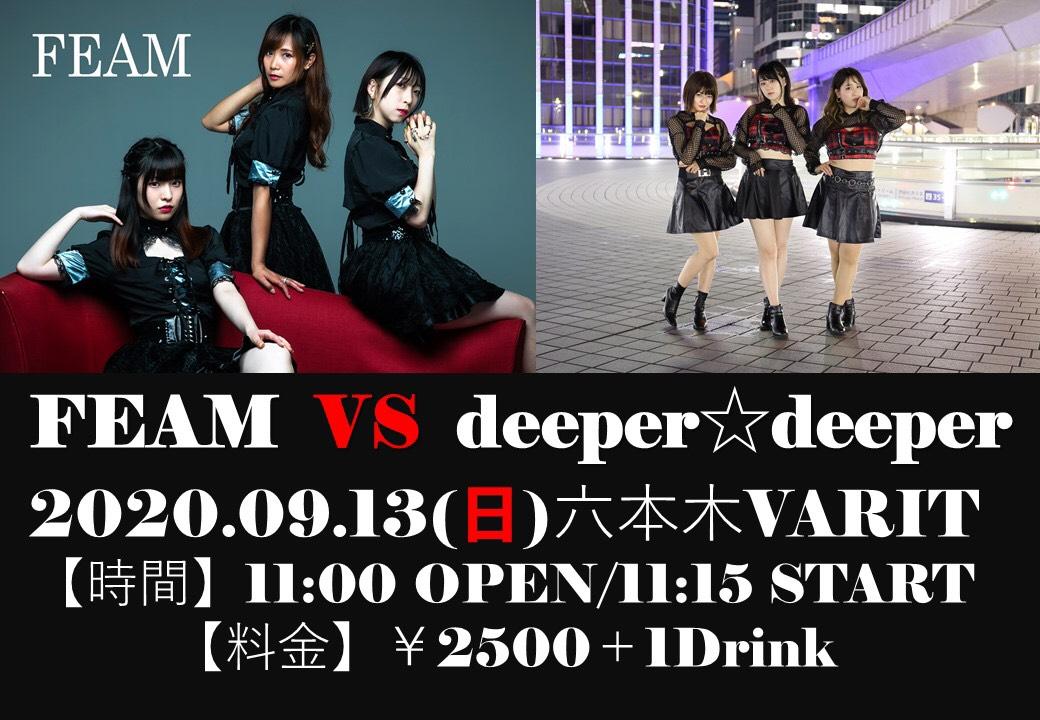 FEAM VS deeper☆deeper