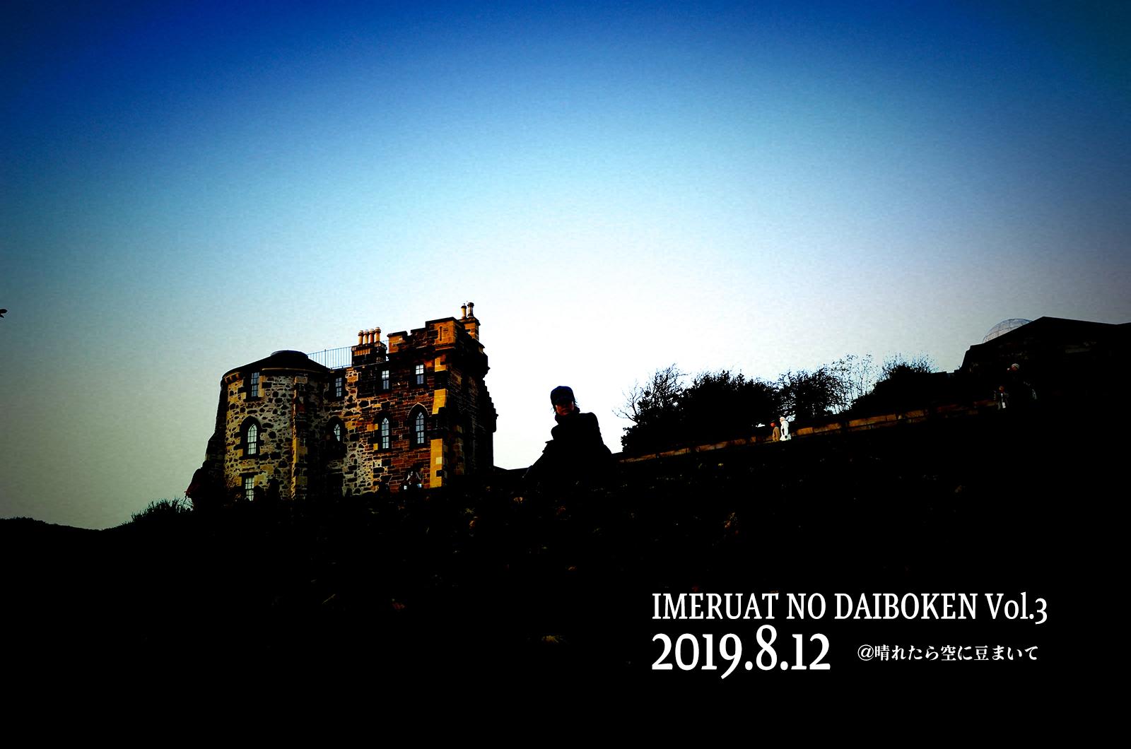 IMERUAT LIVE 2019 イメルアの大冒険 Vol.3