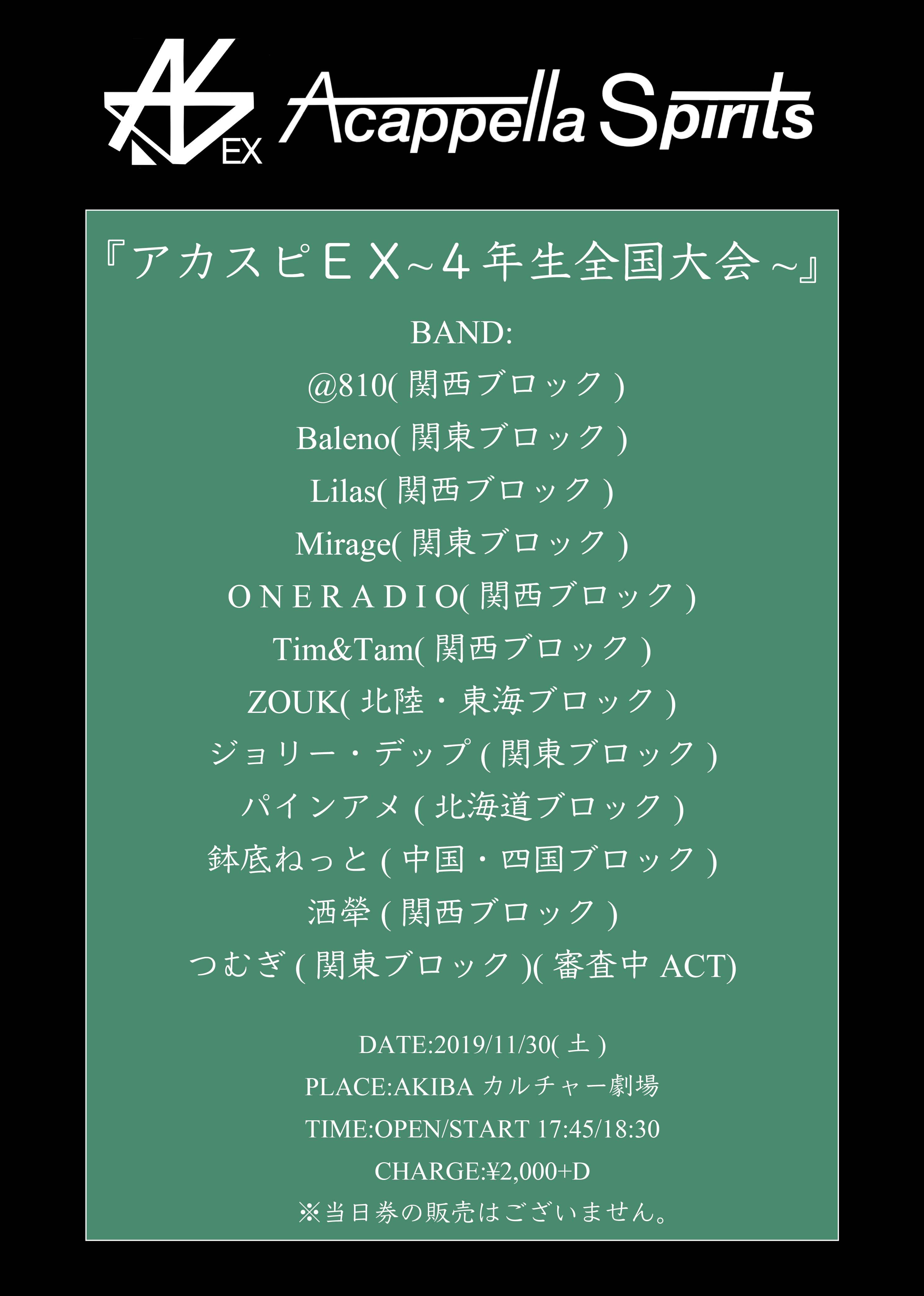 『アカスピEX〜4年生全国大会〜』