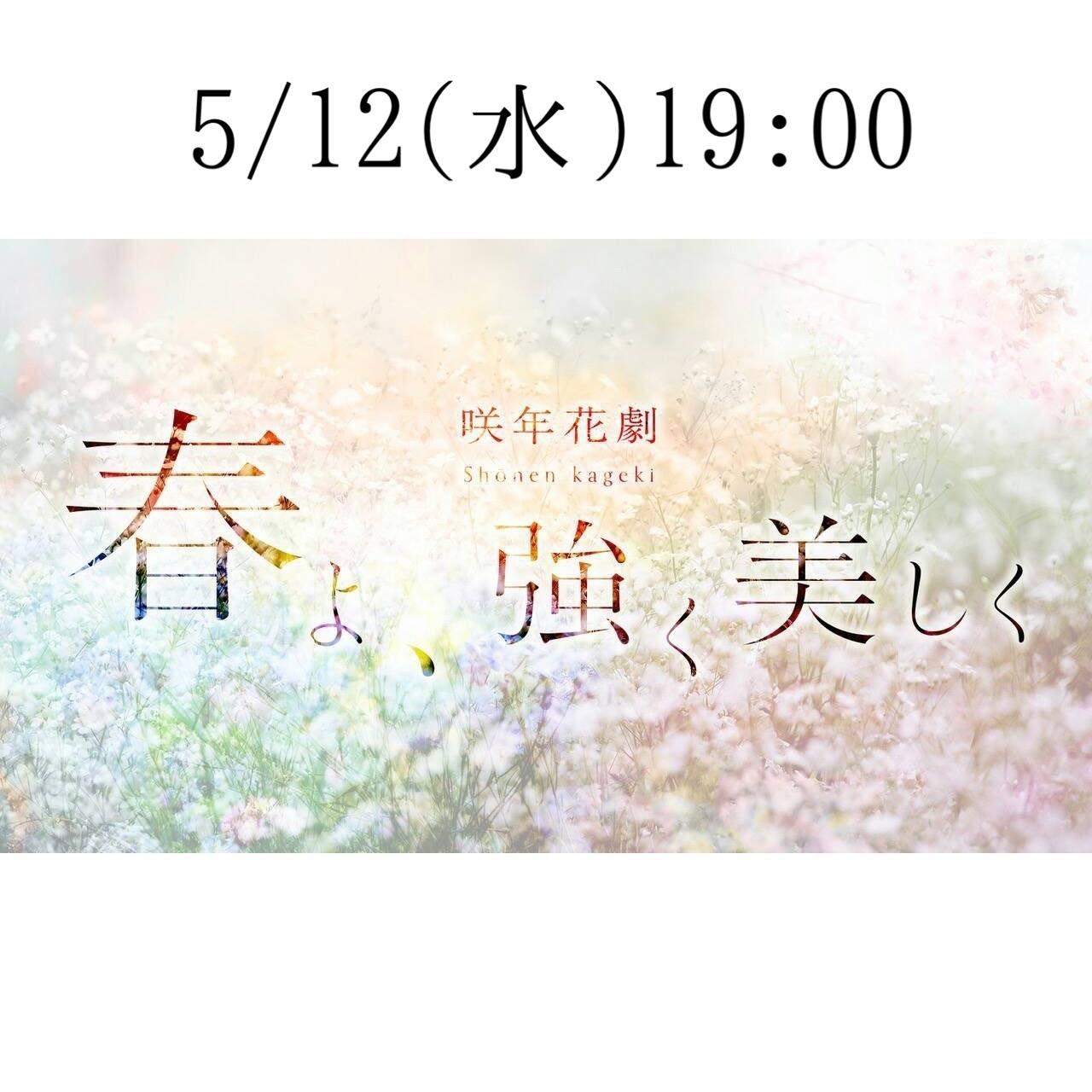 【5月12日(水) 19:00】咲年花劇「春よ、強く美しく」