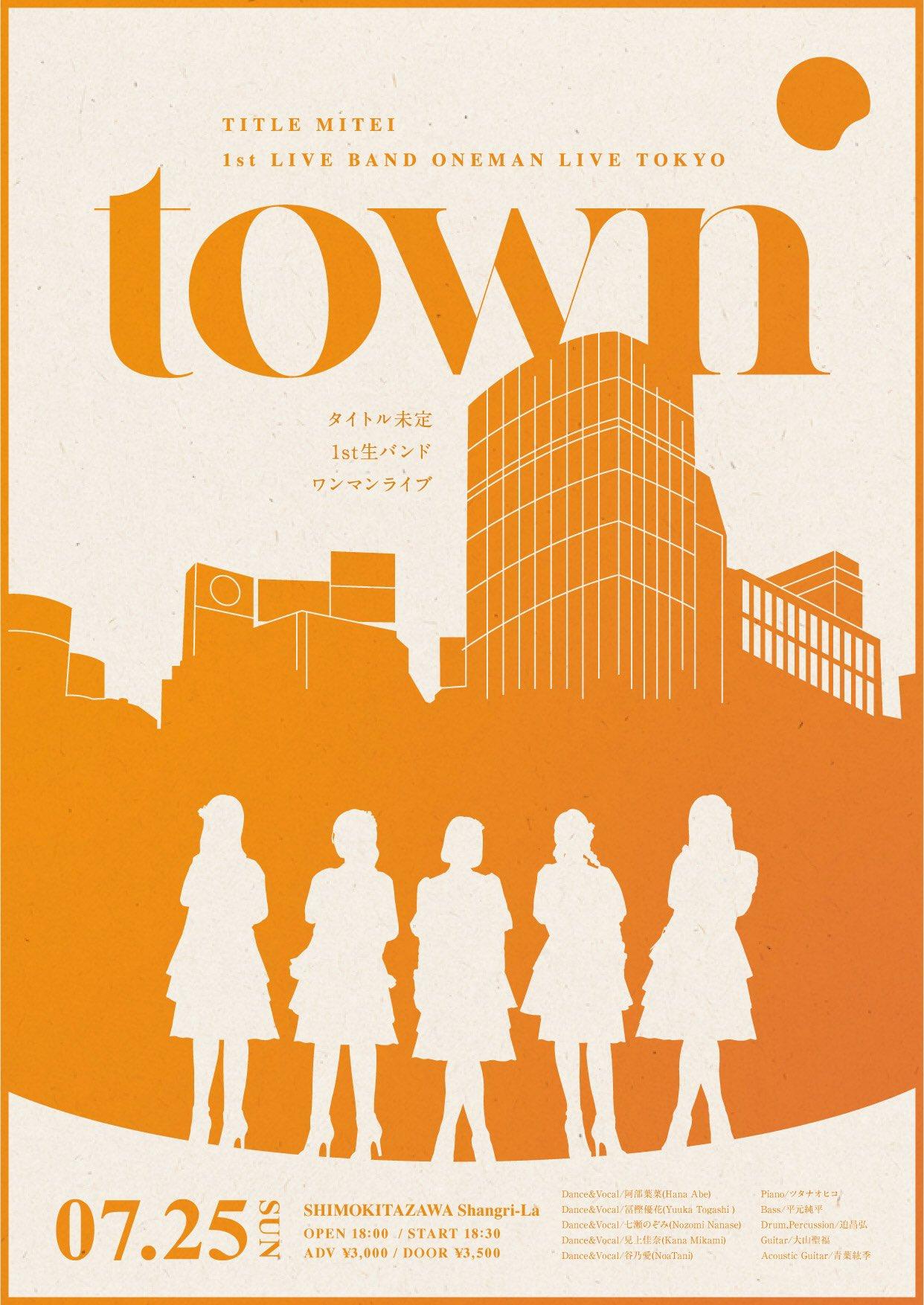 タイトル未定 1st 生バンド ワンマンライブ TOKYO 「town」
