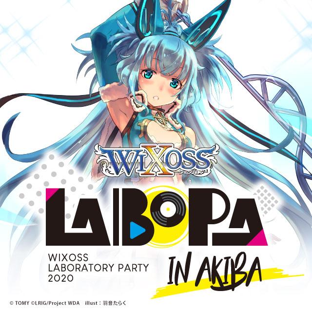 WIXOSS LABORATORY PARTY 2020 in AKIBA