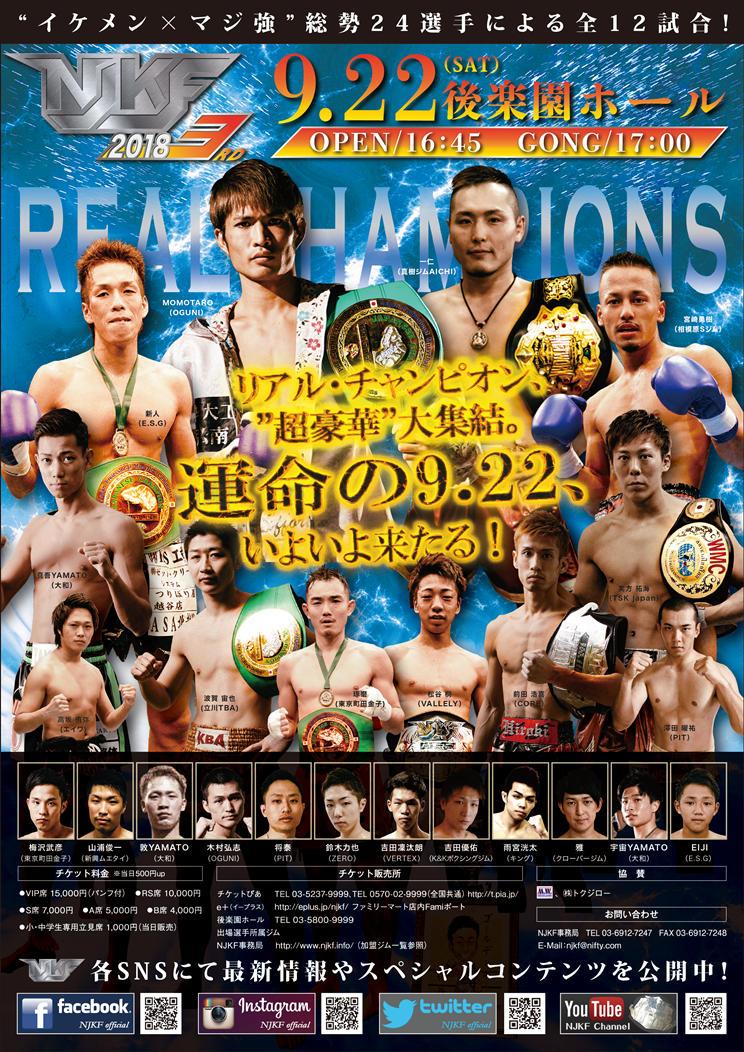 ニュージャパンキックボクシング連盟 『NJKF 2018 3nd』