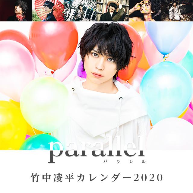 竹中凌平・カレンダー2020発売記念イベント「parallel」