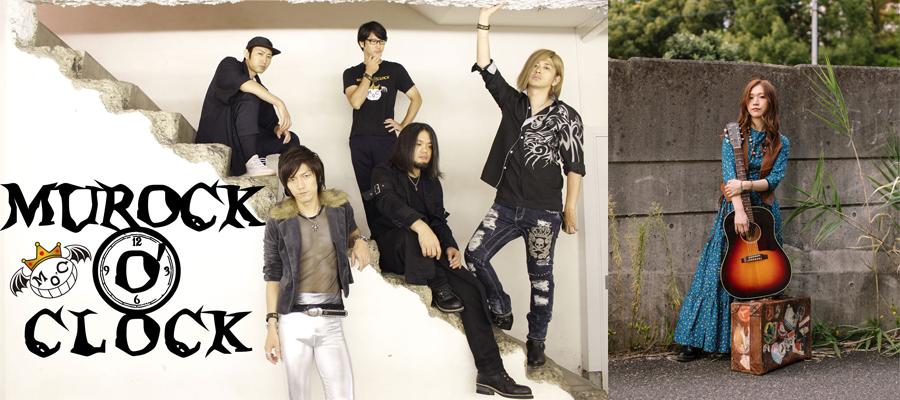 豚ラーメン榊×オフィス榊 presents 「MUROCK O'CLOCK 10周年イヤーSpecial Live」