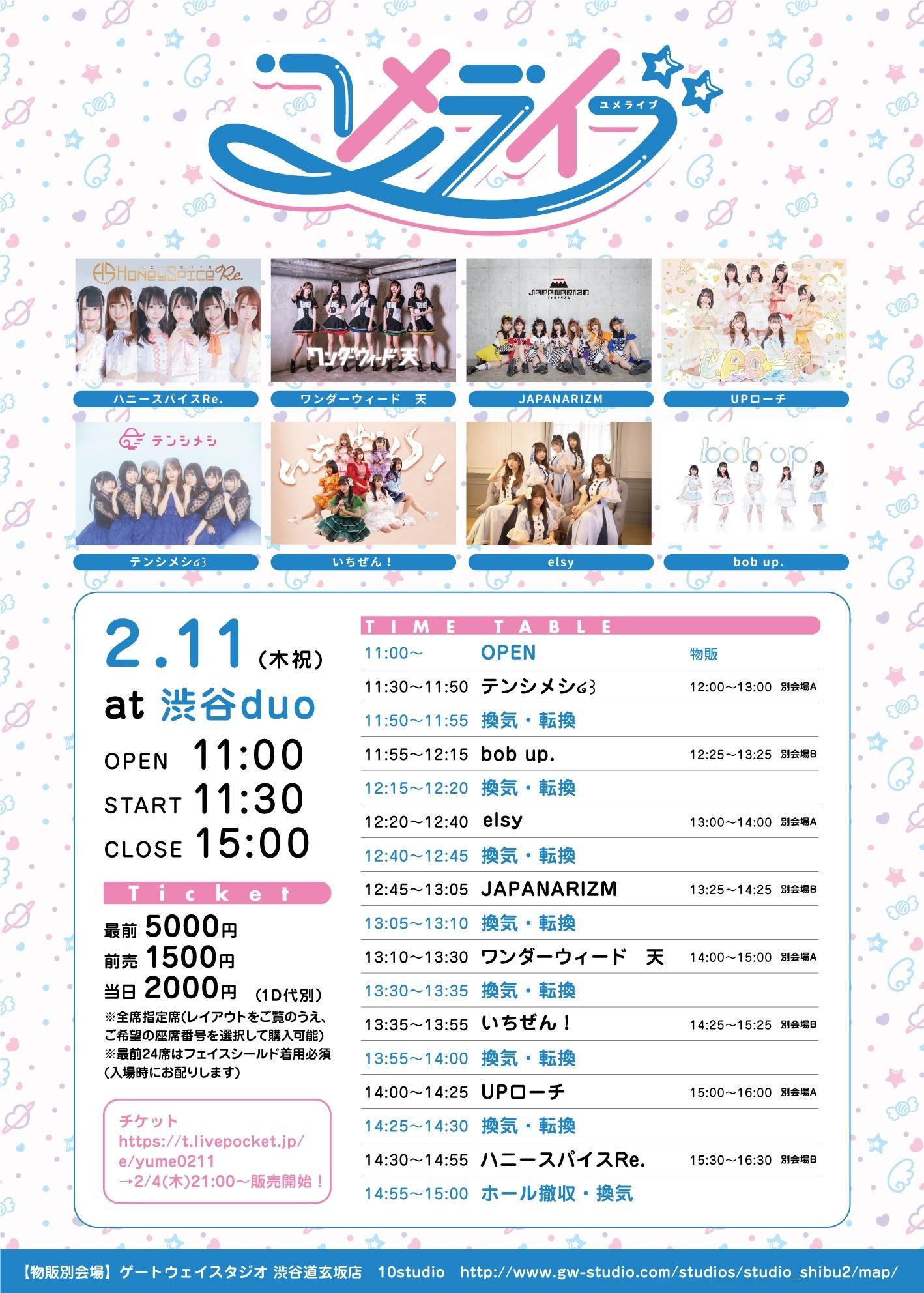 2021/2/11(木祝) 『ユメライブ』渋谷duo