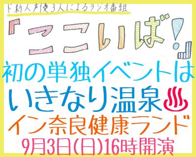 ここいば初の単独イベントはいきなり温泉!イン奈良健康ランド
