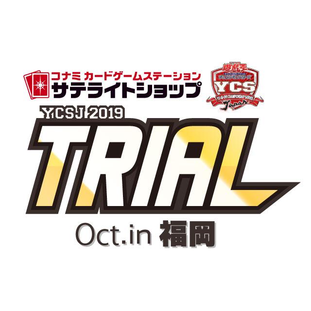 YCSJ 2019 TRIAL Oct. in 福岡
