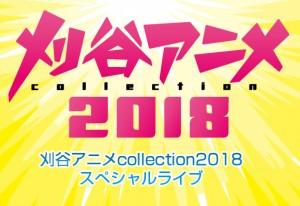 刈谷アニメcollectionスーパーライブ2018