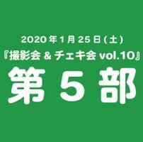 《第5部》2020年01月25(土)『撮影会&チェキ会vol.10』