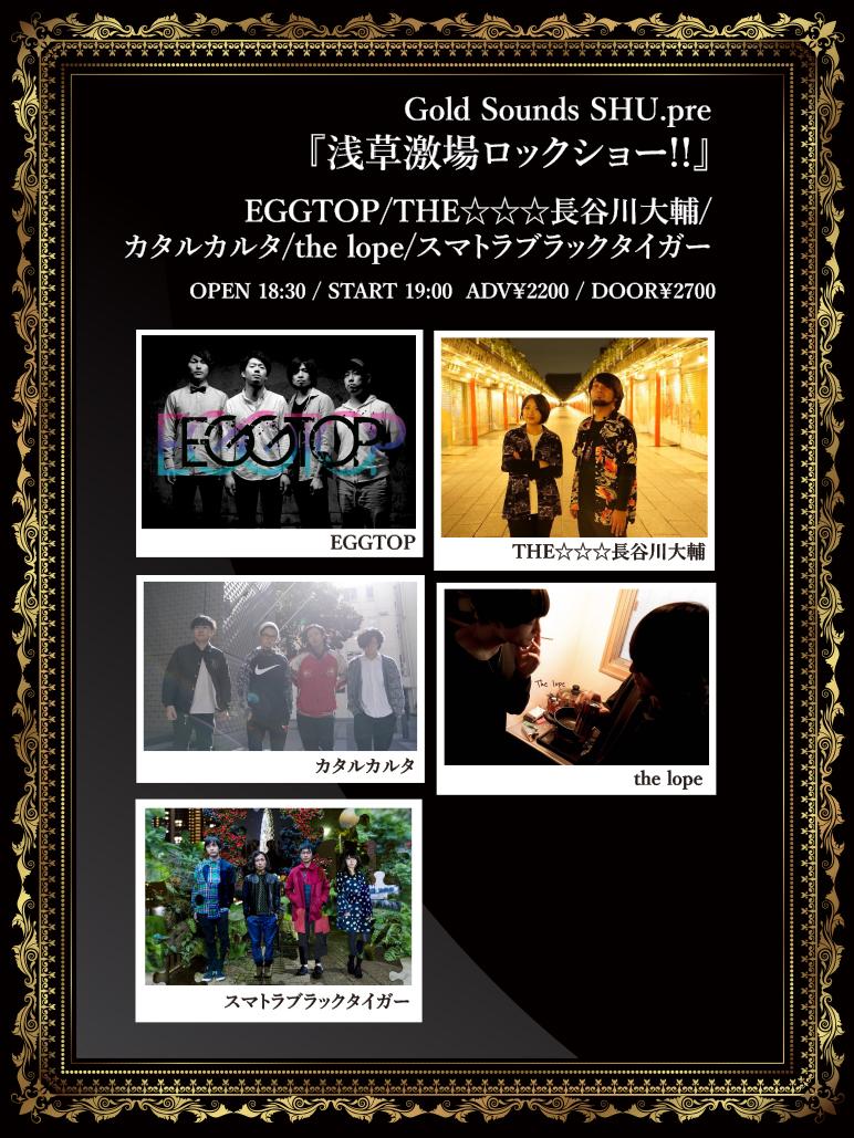 Gold Sounds SHU. Pre『浅草激場ロックショー!!』