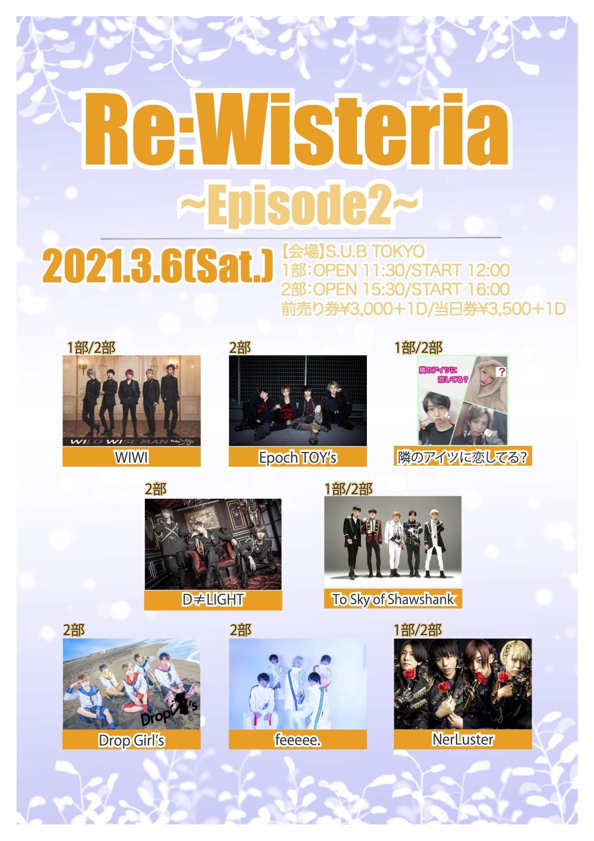 Re:Wisteria~Episode2~ 2部