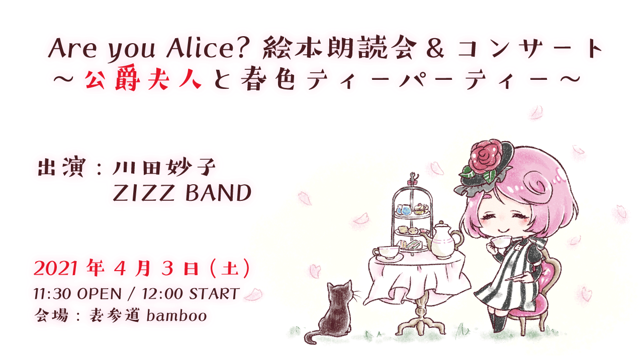 Are you Alice? 絵本朗読会&コンサート 〜公爵夫人と春色ティーパーティー〜
