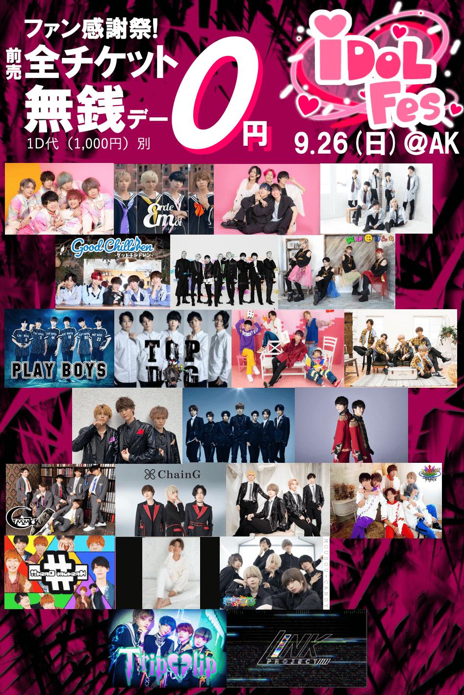 9/26(日) iDoL Fes. 〜ファン感謝祭! 無銭Day!〜