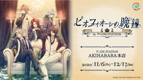 【AKIHABARA本店】ピオフィオーレの晩鐘 ㏌ アニON STATION【12月11日】