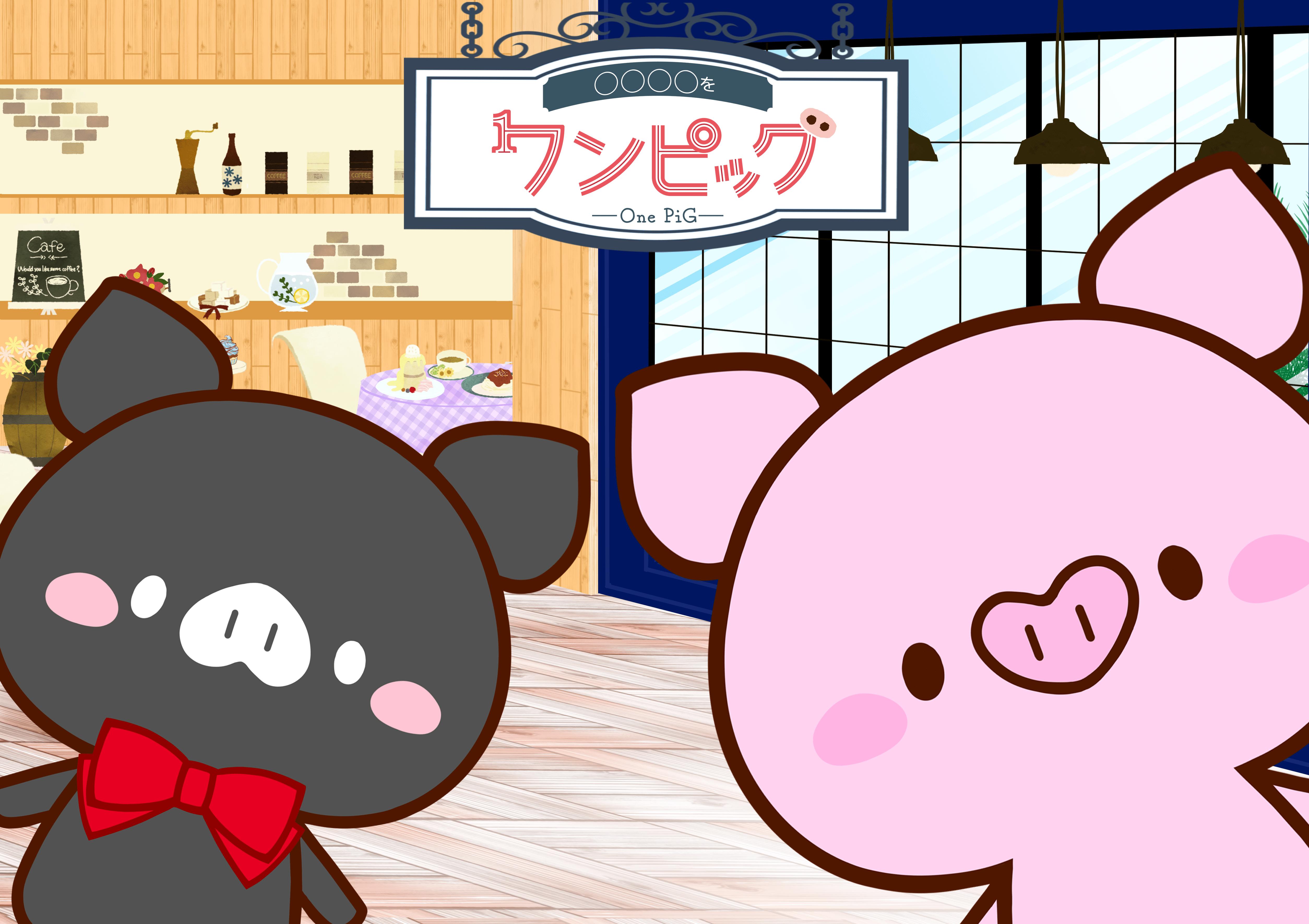 村田太志をワンピッグ(昼の部)