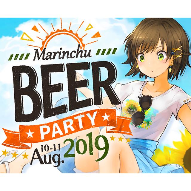 Marinchu Beer Party 2019