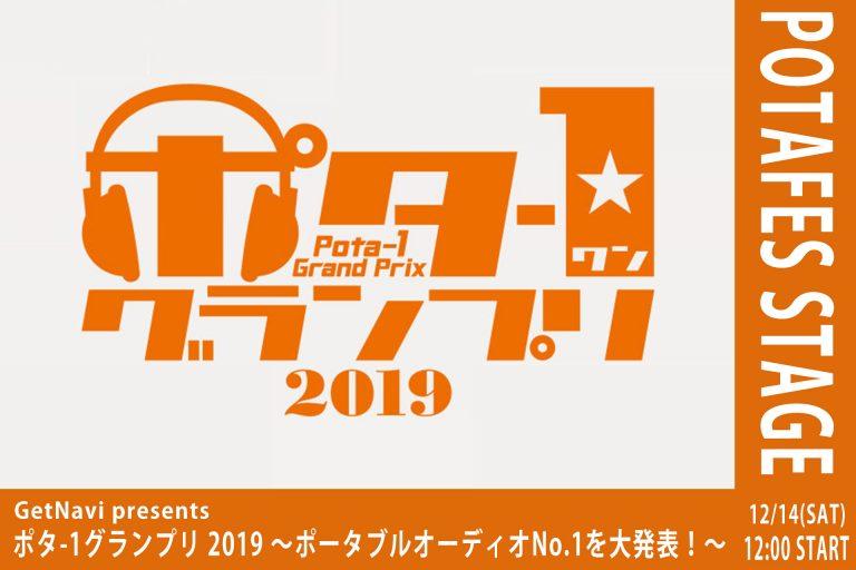 GetNavi presents ポタ-1グランプリ 2019 ~ポータブルオーディオNo.1を大発表!~