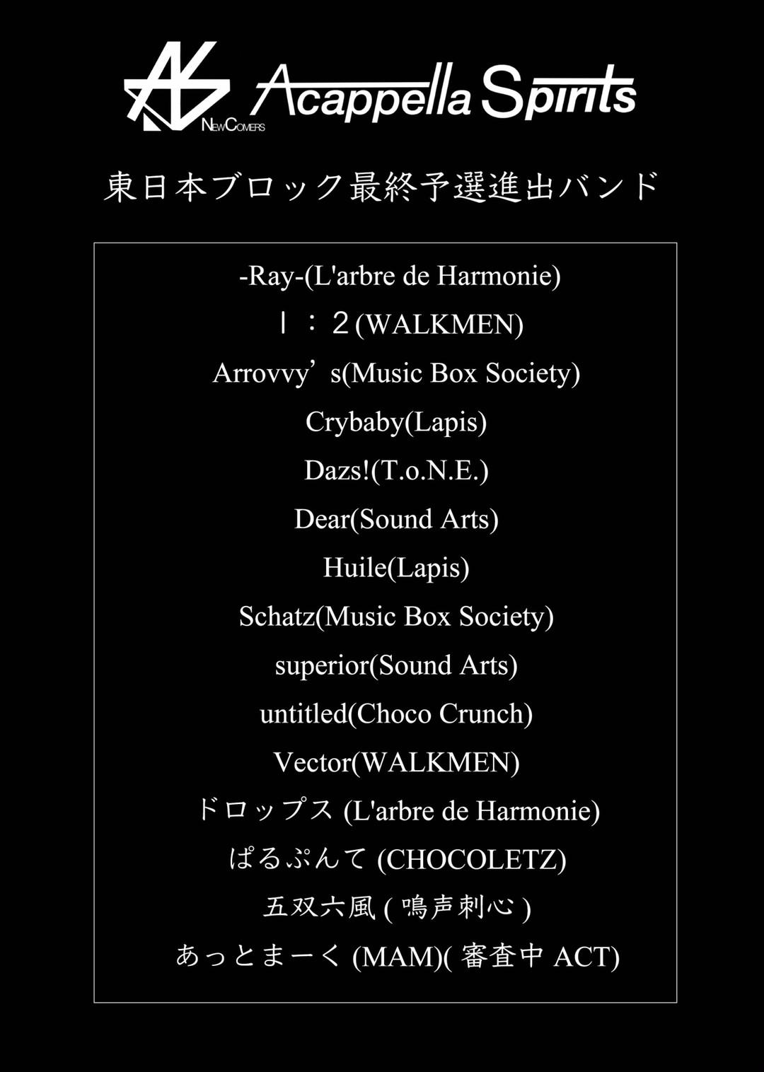 『アカスピ!NEWCOMERS-3rd- 東日本最終予選』