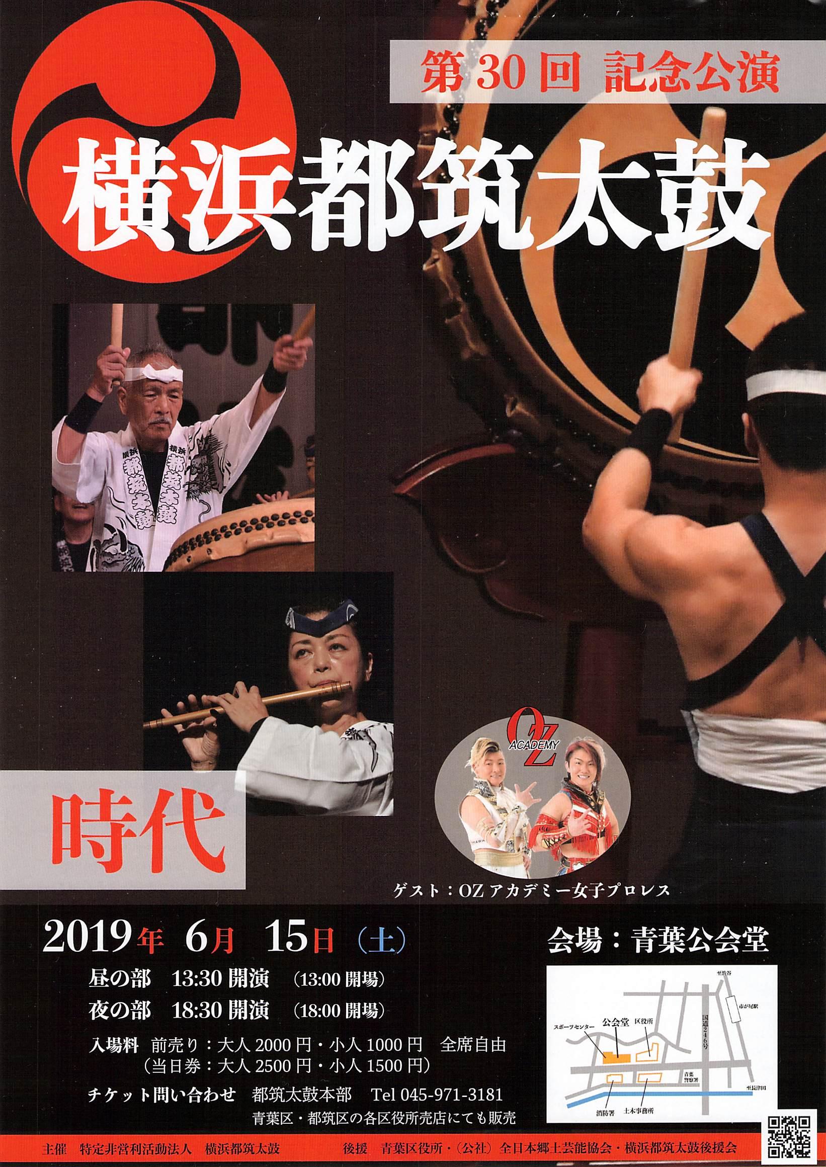 【昼の部】第30回記念公演 横浜都筑太鼓「時代」