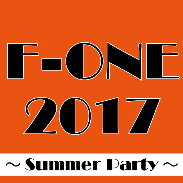 『F-ONE 2017~Summer Party~』