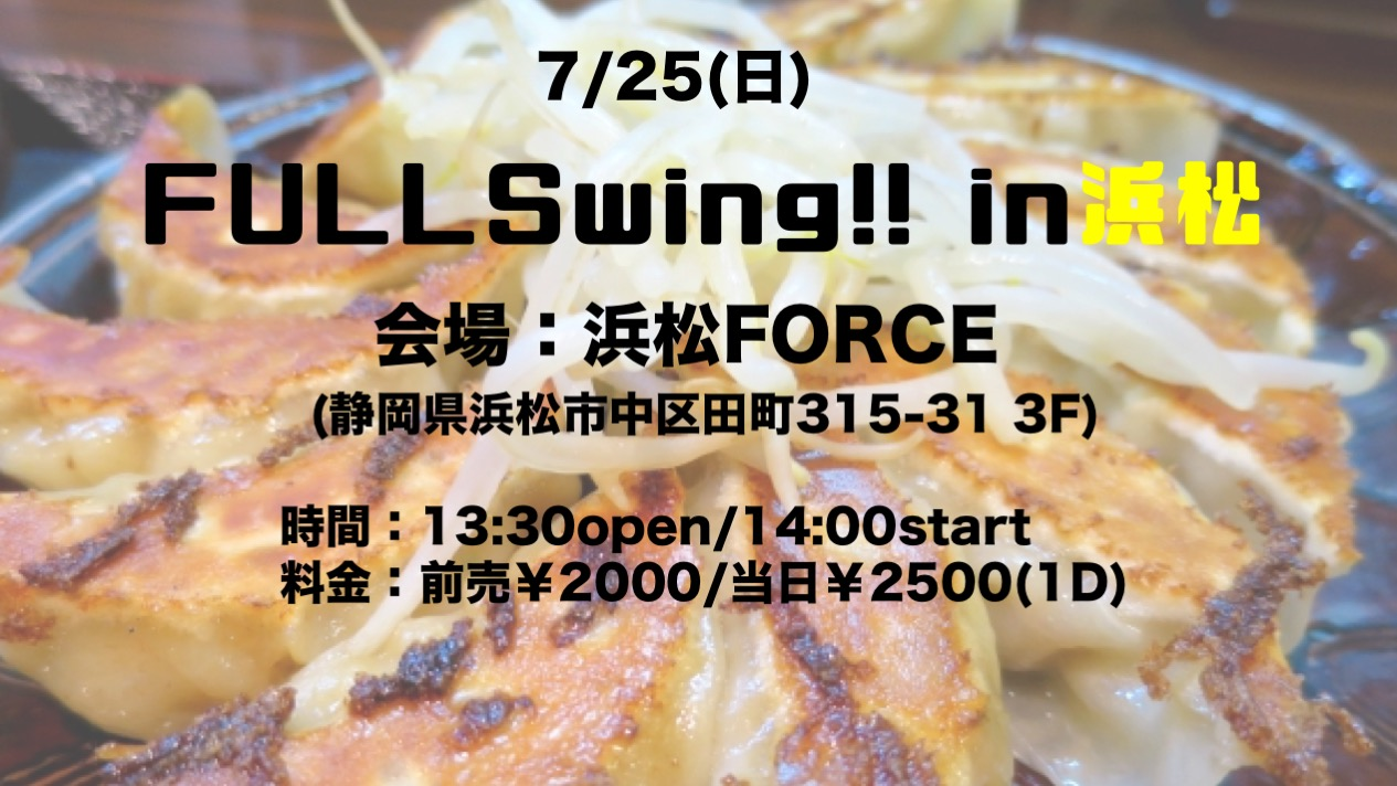 「FULLSwing!! in浜松 part1」