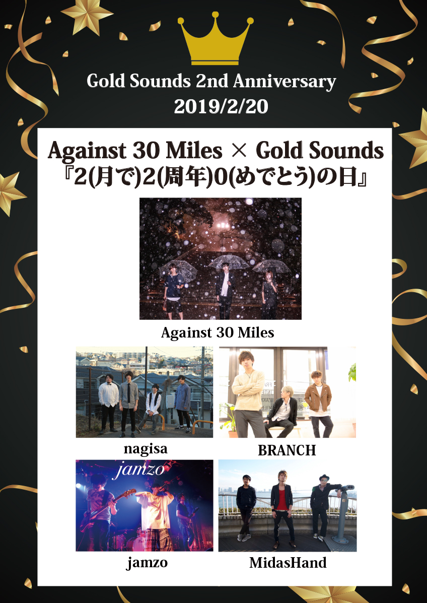 Gold Sounds 2nd Anniversary Against 30 Miles × Gold Sounds『2(月で)2(周年)0(めでとう)の日』