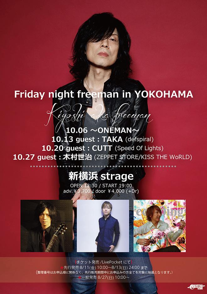 Friday night freeman in YOKOHAMA