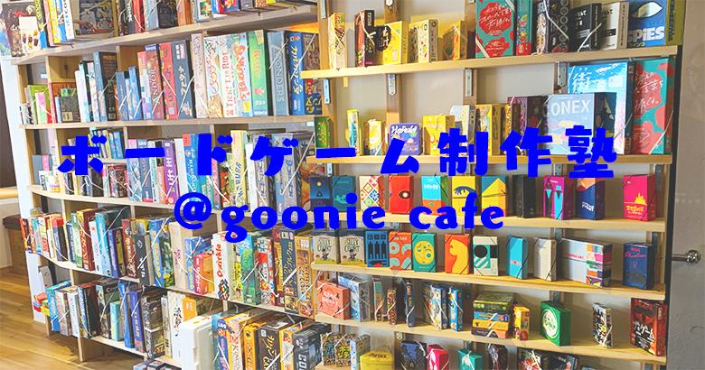 ボードゲーム制作塾@goonie cafe