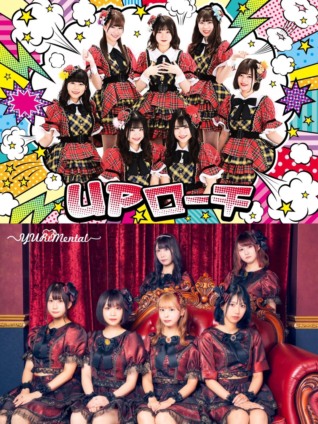 2020/12/11(金) 『UPローチ × YURiMental』