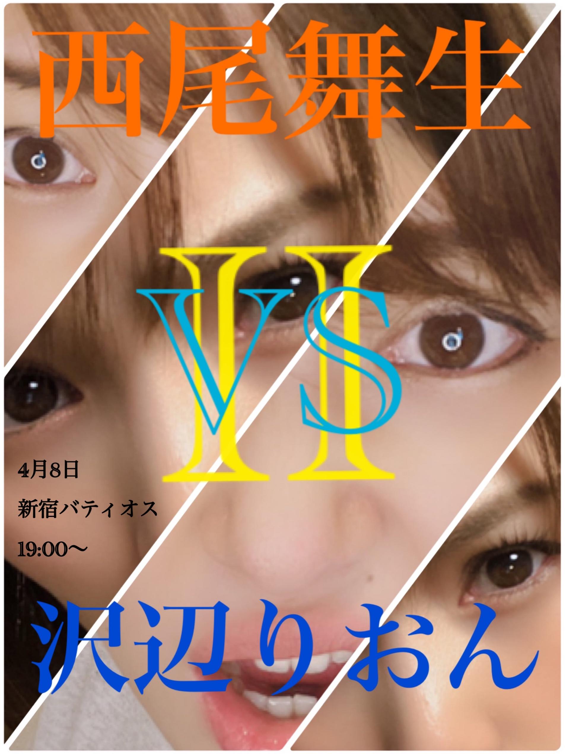 4月8日西尾舞生VS沢辺りおんⅡ
