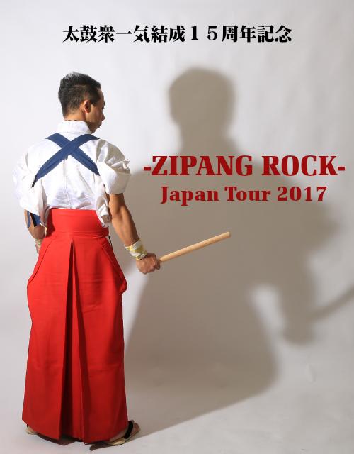 太鼓衆一気結成15周年記念 -ZIPANG ROCK- Japan Tour 2017