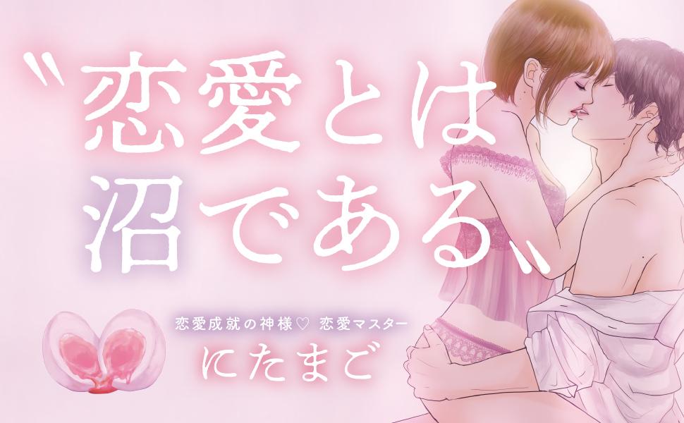 恋愛系YouTuber にたまご生誕祭&初出版記念イベント リアル&オンラインにて開催決定!