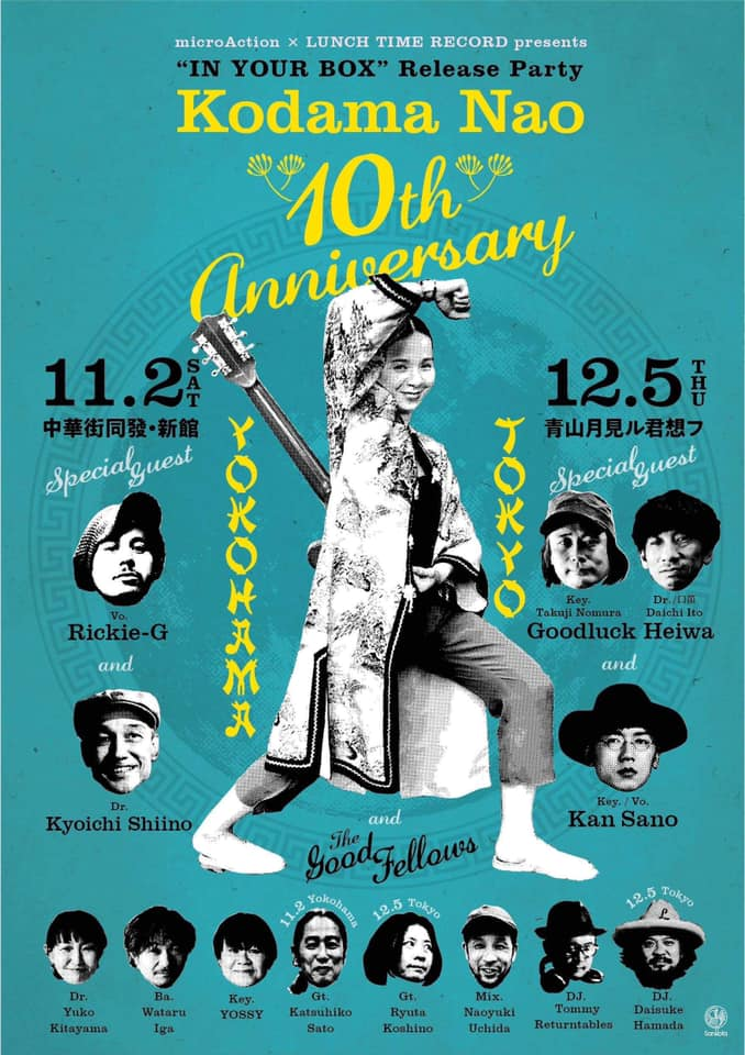【IN YOUR BOX Release Party】 -児玉奈央 10th Anniversary-