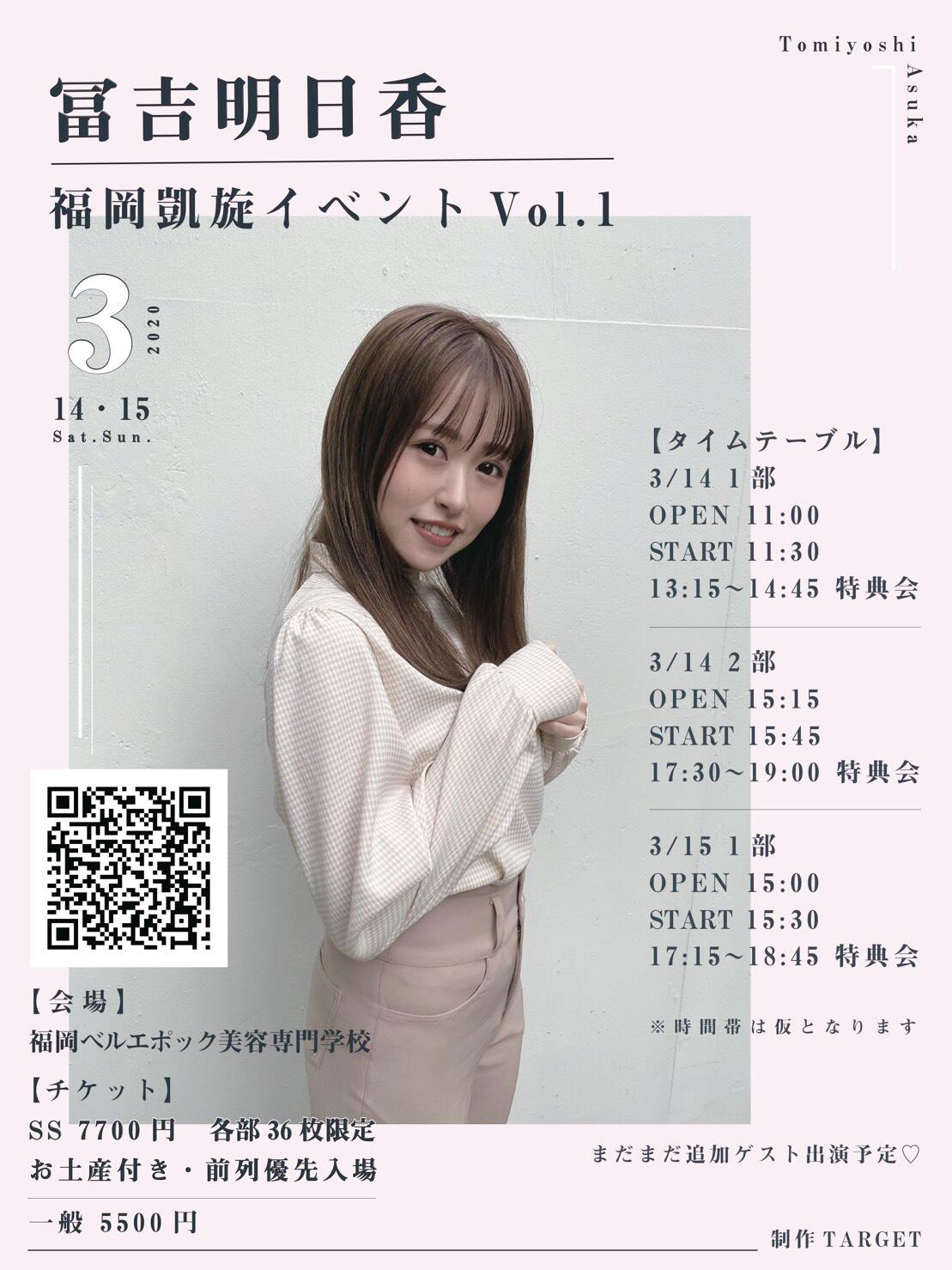 冨吉明日香 福岡凱旋イベント Vol.1