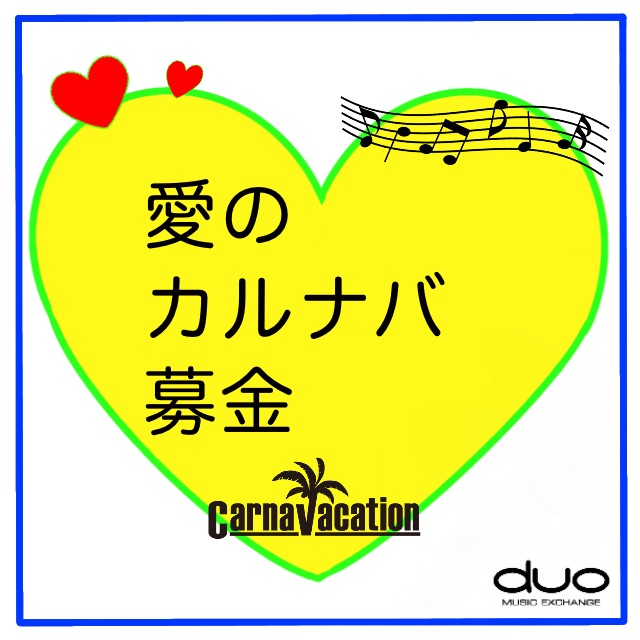 【愛のカルナバ募金】duo MUSIC EXCHANGE Presents 「LIFTING THE SUNSET」【7月1日】