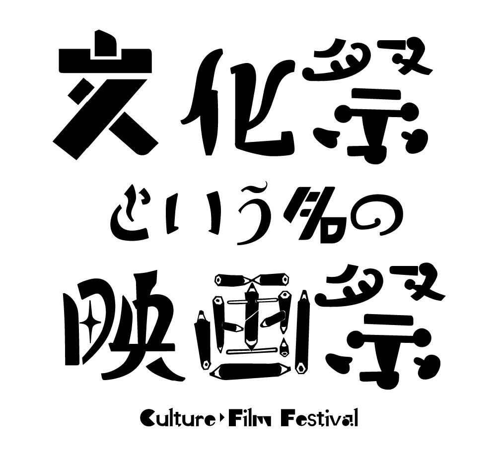 文化祭という名の映画祭