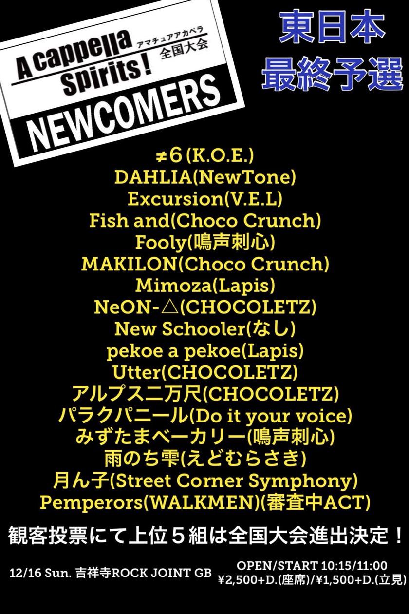『アカスピ!NEWCOMERS-2nd- 東日本最終予選』