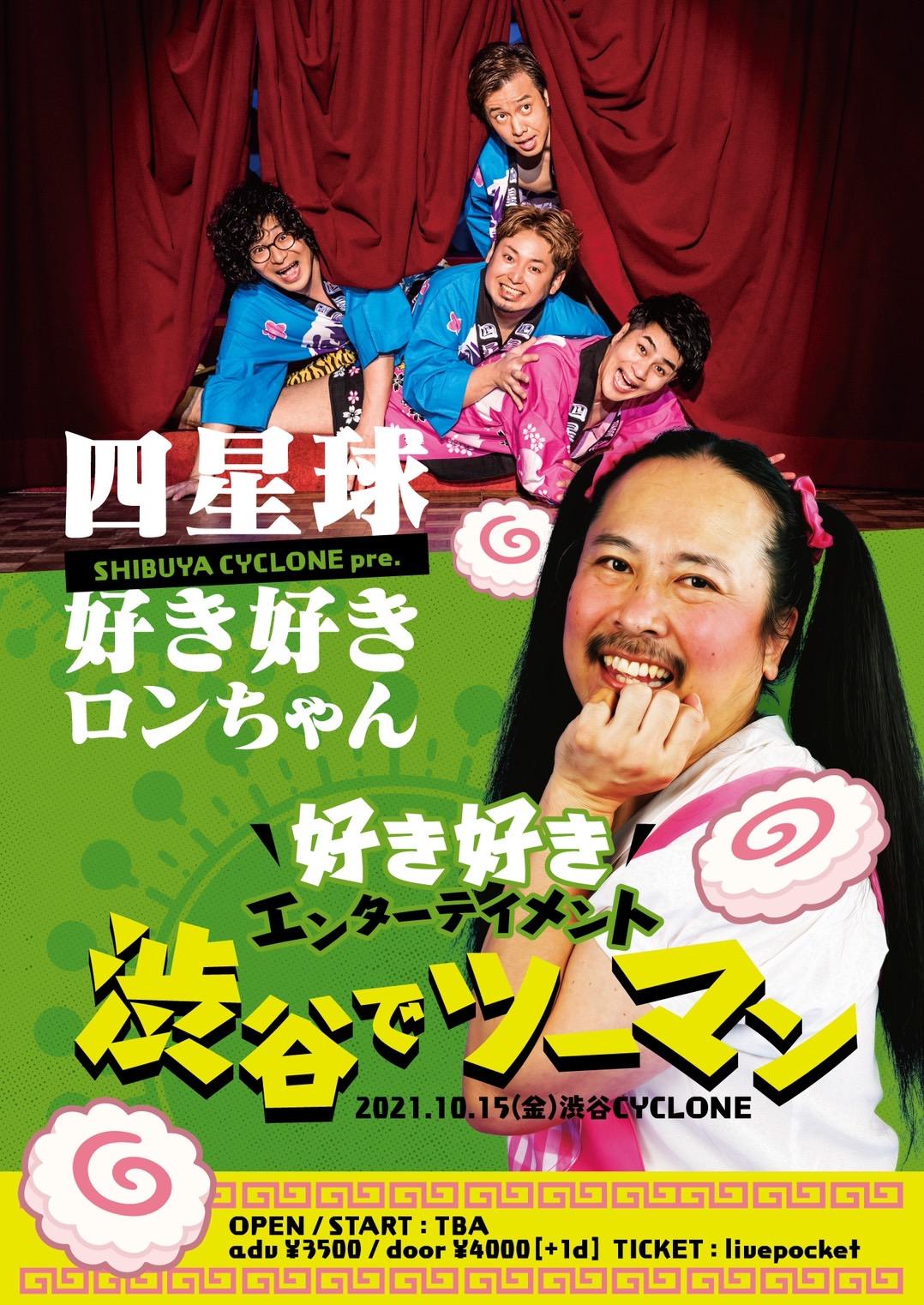 SHIBUYA CYCLONE pre. 好き好きエンターテイメント