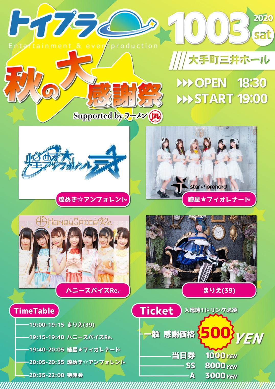 ⭐️トイプラ秋の大感謝祭⭐️ in Tokyo⭐️⭐️⭐️ ~Supported by ラーメン凪~