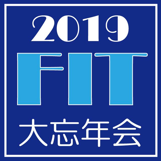 FIT大忘年会2019