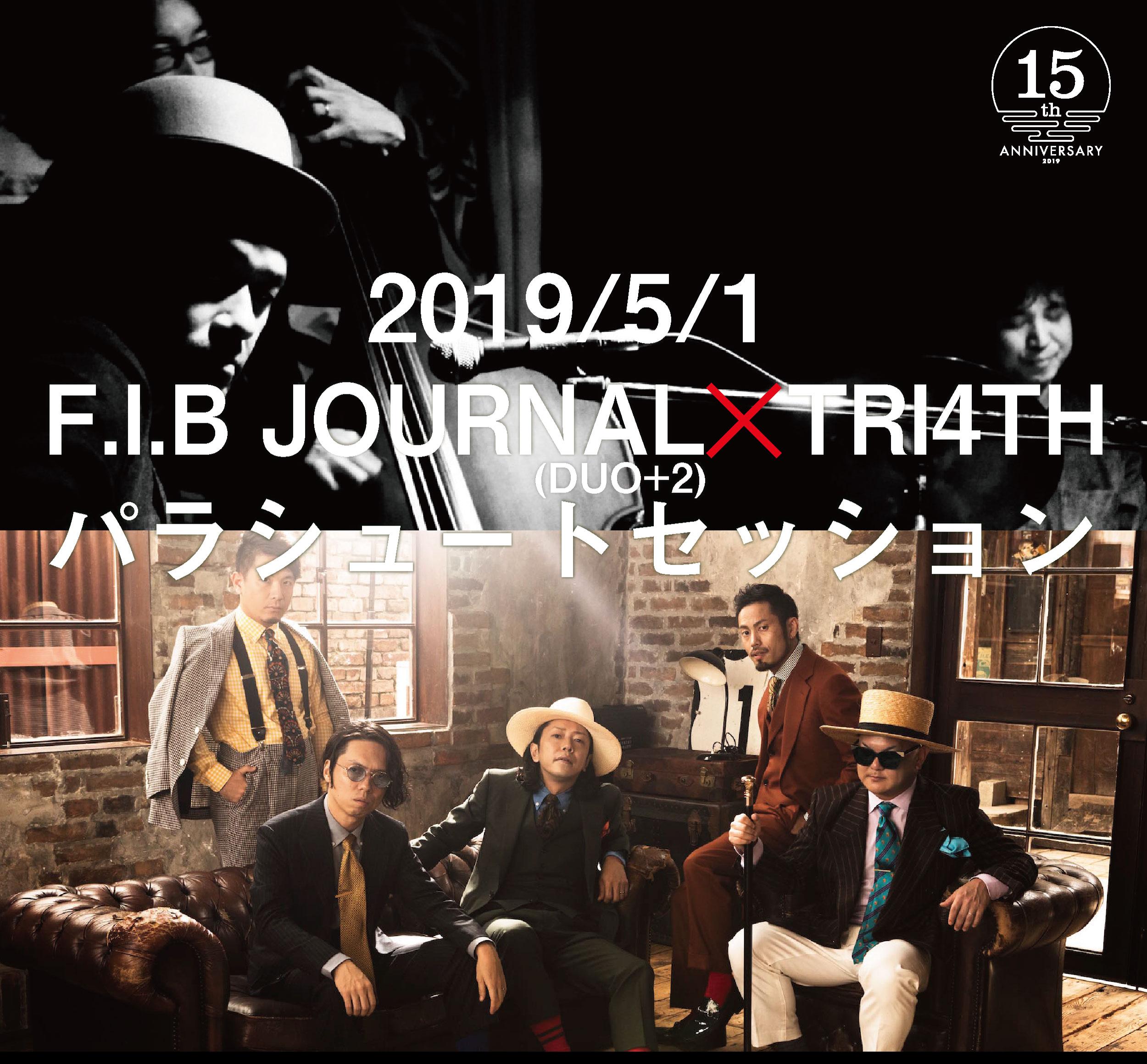 パラシュートセッション「F.I.B JOURNAL DUO+2×TRI4TH」