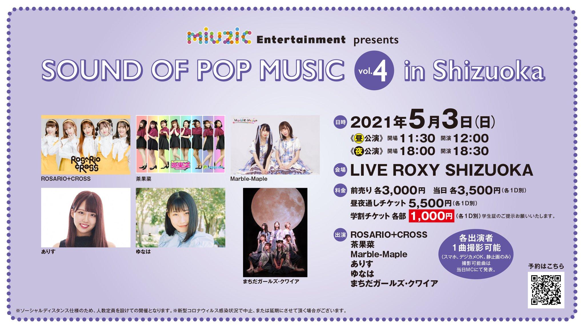 5/3(月祝) miuzic presents 「SOUND OF POP MUSIC vol.4 in Shizuoka」