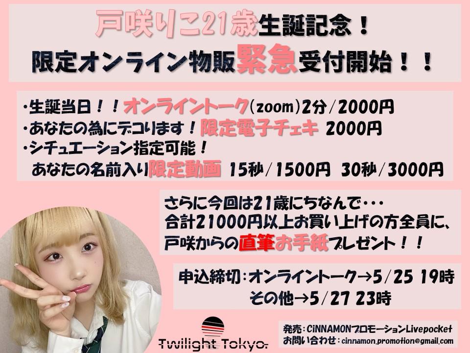戸咲りこ21歳生誕記念! 限定オンライン物販