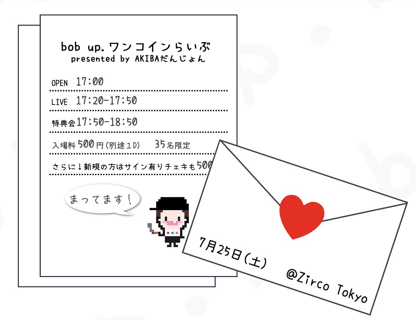bob up.ワンコイン単独公演presented by AKIBAだんじょん