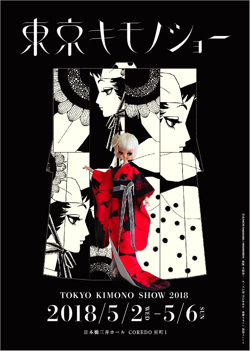東京キモノショー2018
