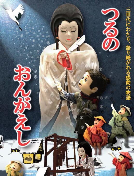 劇団カッパ座 豊田公演「つるのおんがえし」