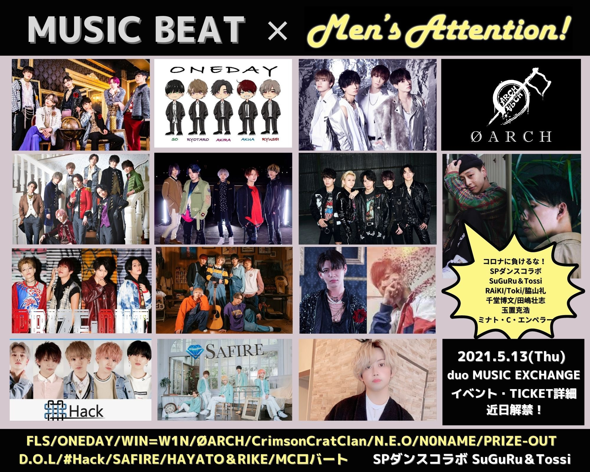 MUSICBEAT x MENS ATTENTION
