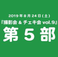 《第5部》2019年8月24日(土)『撮影会&チェキ会vol.9』